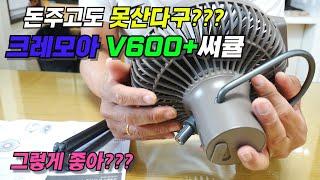 돈주고 못산다고?? 인기폭발 매진 행진 크레모아 V600+ 써큘레이터 리뷰/ 캠핑 붕어낚시 선풍기 타프팬