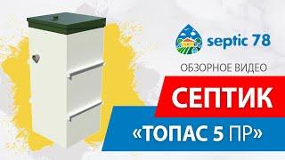 Септик Топас 5 пр  - Обзор Топас 5 видео от компании Септик78 в СПб