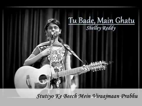 Tu Bade, Main Ghatu - Shelley Reddy - Hindi Christian Worship Song