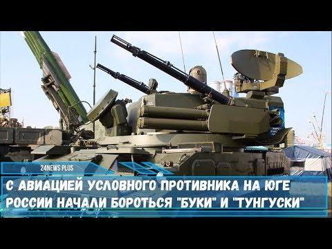 С авиацией условного противника на юге России начали бороться  ЗРК  «Бук М2» и  «Тунгуска»