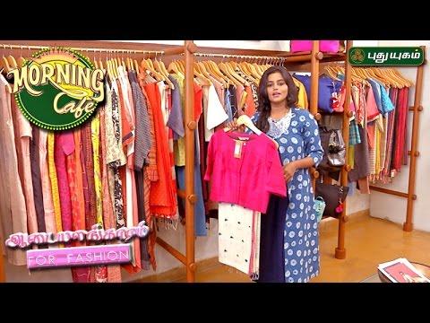 ஆடையலங்காரம் For Fashion Morning Cafe 10-03-17 PuthuYugamTV Show Online
