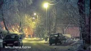 Город Курган.mp4