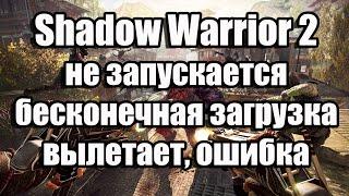 Shadow Warrior 2 не запускается, бесконечная загрузка, вылетает, ошибка(, 2016-10-14T16:05:13.000Z)