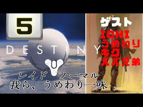 【Destiny:タイタン】ディスティニーランド:レイドってどんなところ? part5 【女性実況:キャサリン】