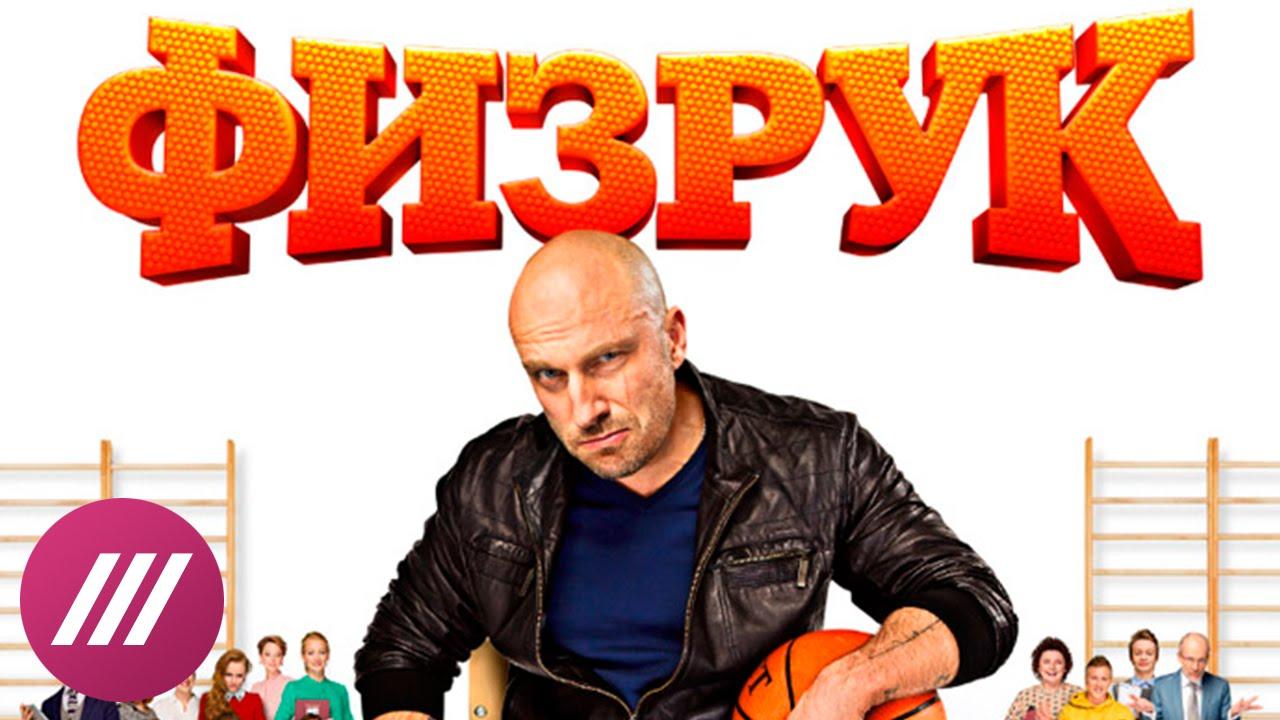 Смотреть сериал «Физрук» онлайн бесплатно ile ilgili görsel sonucu