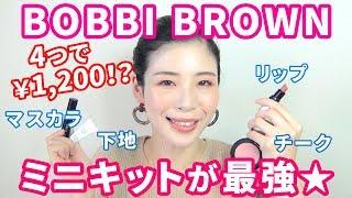 4つで1200円?!ボビイブラウンのミニキットが最強すぎた件。