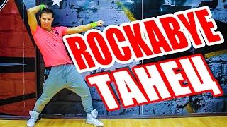 ТАНЕЦ - ROCKABYE - CLEAN BANDIT #DANCEFIT