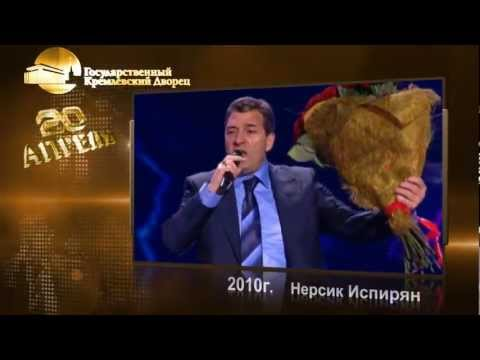 Нерсик Испирян [ТАШИР 2010]