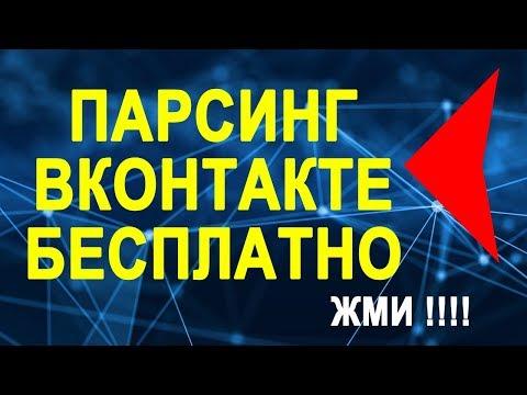 Парсинг аккаунтов ВКонтакте БЕЗ СЕРВИСОВ - Валентин Куколев