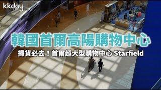 KKday【韓國超級攻略】韓國首爾高陽購物中心Starfield Mall,首爾新崛起人氣購物中心
