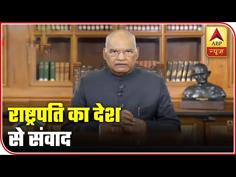 With Youth, We Are Witnessing Emergence Of A New India: President Kovind | ABP News