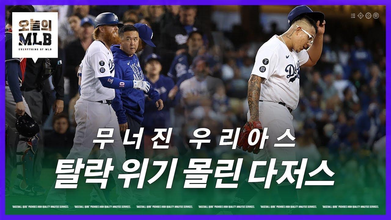 Download 애틀랜타-휴스턴, WS 진출 1승 남았다!   오늘의 MLB