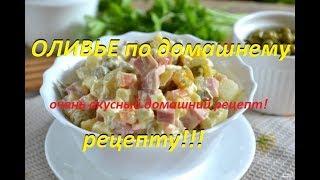 """Салат """"Оливье"""" (Вкуснейший Домашний Рецепт) !!! Olivier Salad Recipe!"""