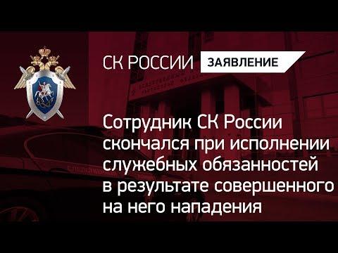 Сотрудник СК России скончался при исполнении служебного долга в результате нападения на него
