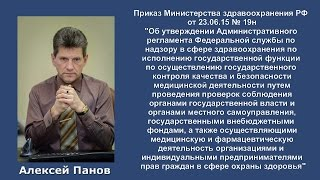 Приказ Минздрава России от 26 января 2015 года  № 19н
