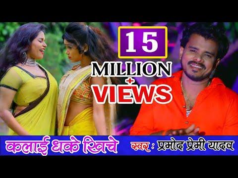 Video Song -Ultra HD 4K प्रमोद प्रेमी यादव का न्यू विडियो 2019 -कलाई धके खिचे #भोजपुरी हिट सॉन्ग