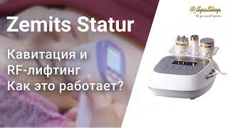 Кавитация и RF-лифтинг с аппаратом Zemits Statur | Как это работает?