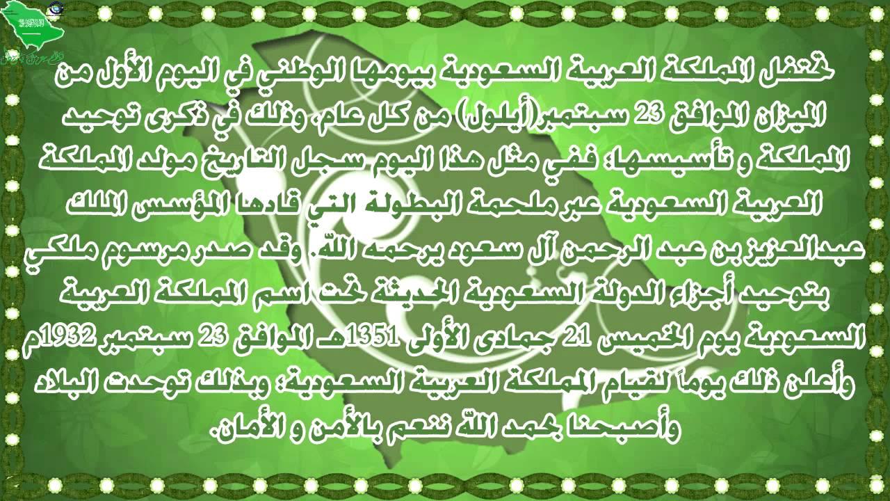 اليوم الوطني 84 للمملكة العربية السعودية