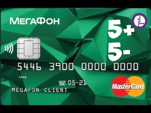 Как взять кредит в мегафон банке