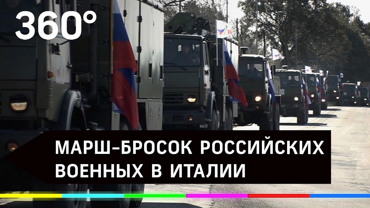 """Картинки по запросу """"Марш-бросок российских военных в Италии"""""""