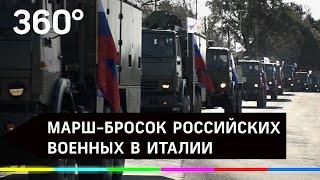 Марш-бросок российских военных в Италии