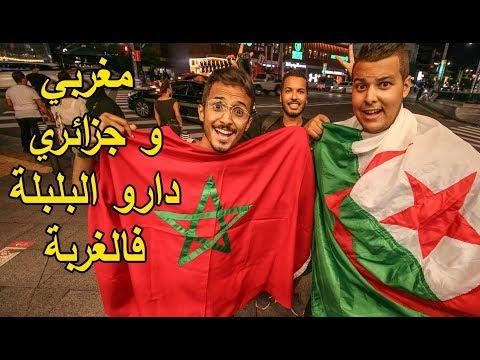 تلاقيت مع جزائري و درنا البلبلة في الشارع بالليل
