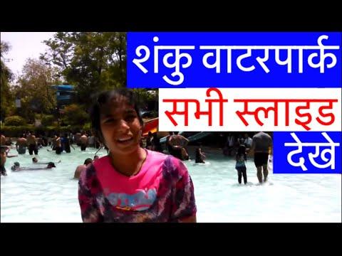 Shanku's Water Park - Mehsana - Gujarat - India