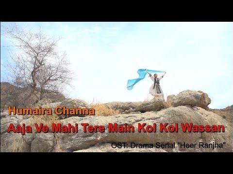 Aaja Ve Mahi Tere Main Kol Kol Wassan | Humaira Channa | Heer Ranjha | Punjabi