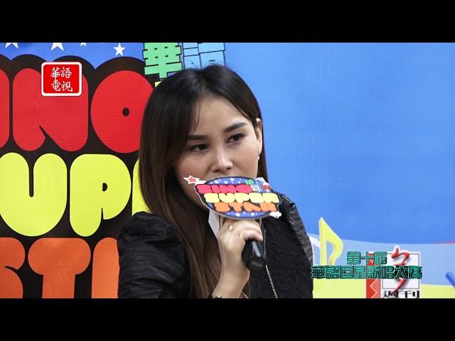 第十屆華語巨星歌唱大賽 復活賽 10th Sino Super Star Reanimation Part 5