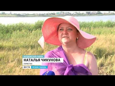 видео: Соленым озером в Бердюжском районе заинтересовалсь инвесторы