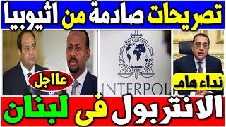 عاجل اثيوبيا تفاجئ مصر والسودان بتصريحات صاد مة ونداء هام من رئيس الوزراء