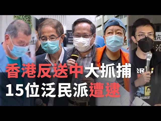 香港再度大抓捕 15位香港泛民派遭逮《這樣看中國》