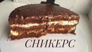 торт СНИКЕРС легкий рецепт Крем-чиз Шоколадный бискит