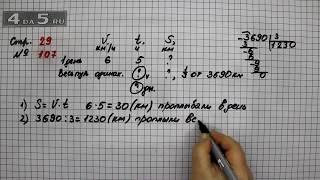 Страница 29 Задание 107 – Математика 4 класс Моро – Учебник Часть 2