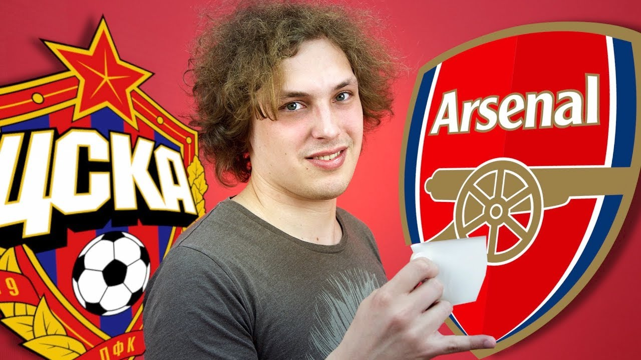 Прогноз на матч: ЦСКА – Арсенал – 18 августа 2018 года