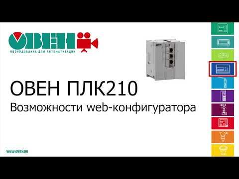 3. ОВЕН ПЛК210. Возможности Web-конфигуратора