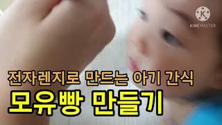 8개월 아기 간식 모유빵! (만들고 먹이기)