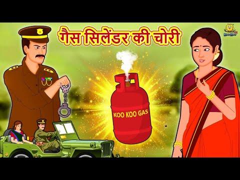 जादुई गैस सिलेंडर - Hindi Kahaniya | Bedtime Moral Stories | Hindi Fairy Tales | Koo Koo TV Hindi