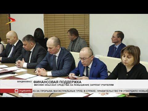 В 2020 году учителям Северной Осетии повысят зарплату