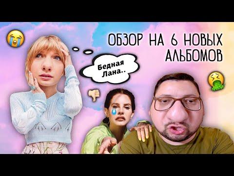 Taylor Swift, Lana Del Rey, Ed Sheeran  и др. - ШЕСТЬ НОВЫХ АЛЬБОМОВ!