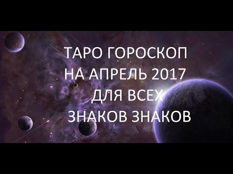 ТАРО ГОРОСКОП НА АПРЕЛЬ 2017 ДЛЯ ВСЕХ ЗНАКОВ ЗОДИАКА