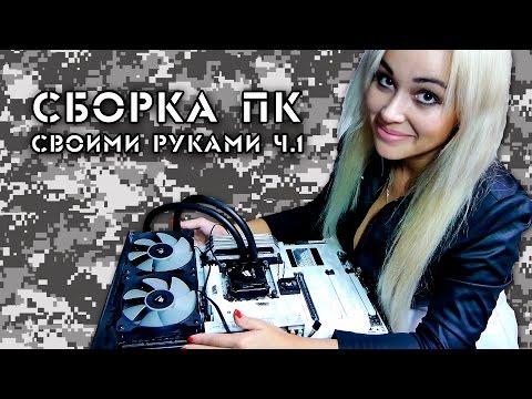 видео: Сборка ПК за 150к! Часть 1