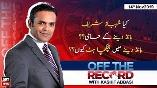 Off The Record | Kashif Abbasi | ARYNews | 14 November 2019
