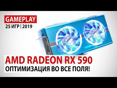 AMD Radeon RX 590: Gameplay в 25 играх в Full HD на начало 2019 года
