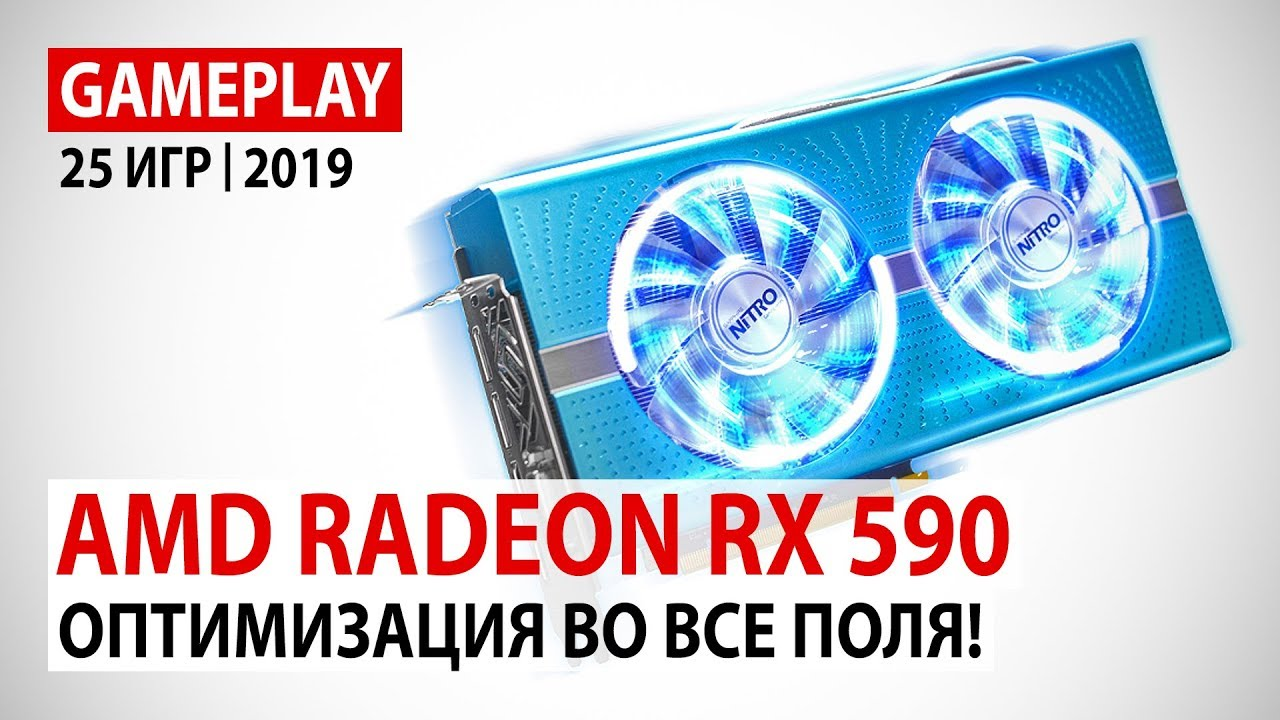 AMD Radeon RX 590: gameplay в 25 играх в Full HD на начало 2019 года