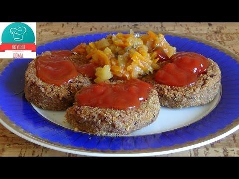 Вегетарианские котлеты (с мясным вкусом)