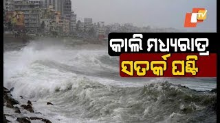Cyclone Bulbul - Latest Details On Its Path & Impact