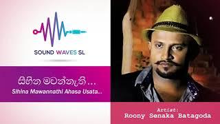 සිහින මවන්නැති (Acoustic) රූනි (ඉන්දික) Sihina Mawannathi Ahasa Usata  Roony  Senaka Batagoda