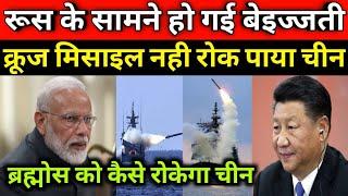 चीन की खुली पोल, अपने ही क्रूज मिसाइल नही रोक पाया चीन तो भारत के Brahmos को कैसे रोकेगा ।