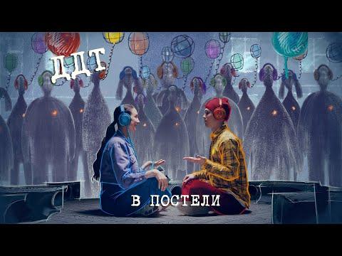 Смотреть клип Ддт - В Постели